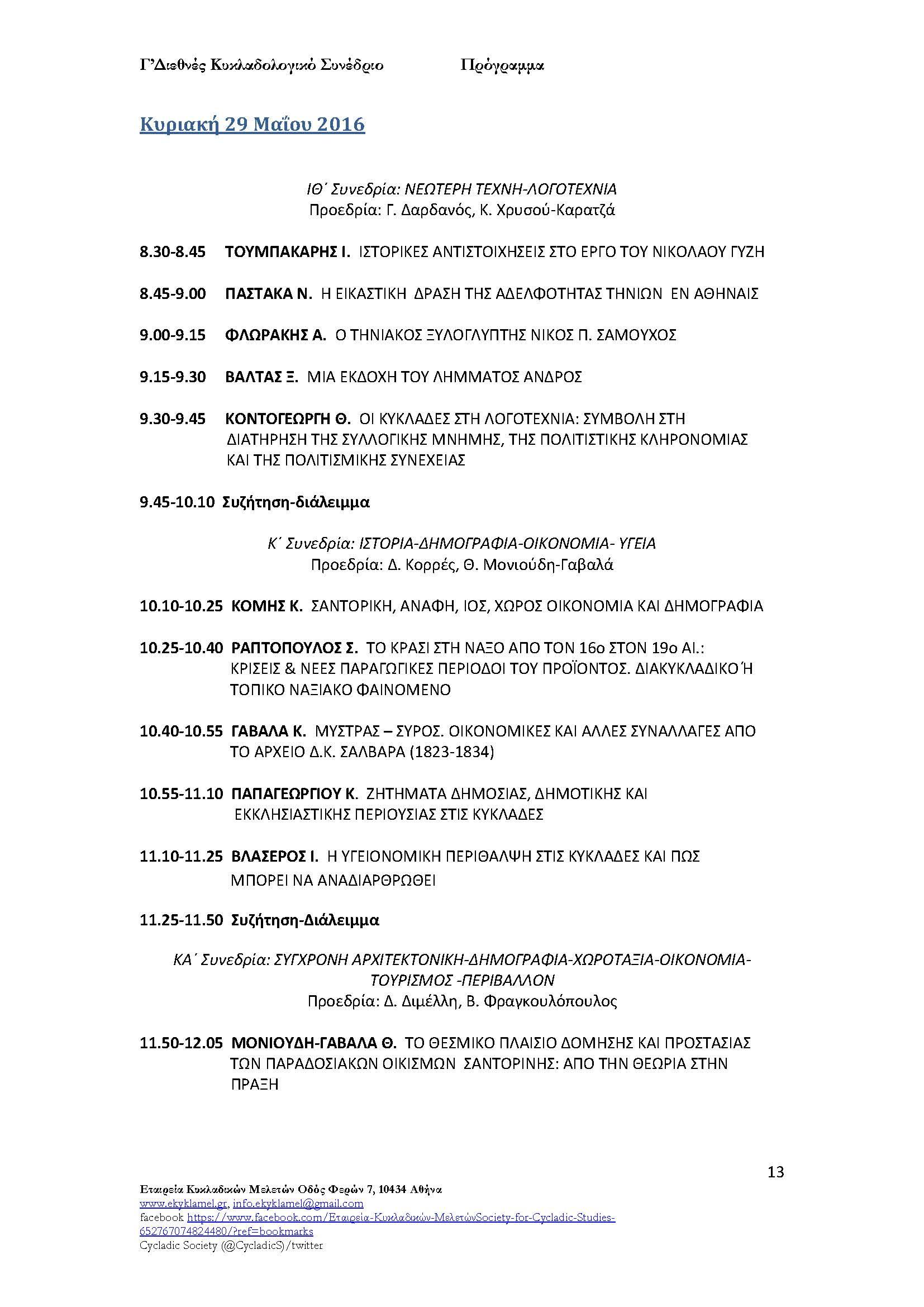 πρόγραμμα Γ' Κυκλαδολογικού Συνεδρίου (1)_Page_13