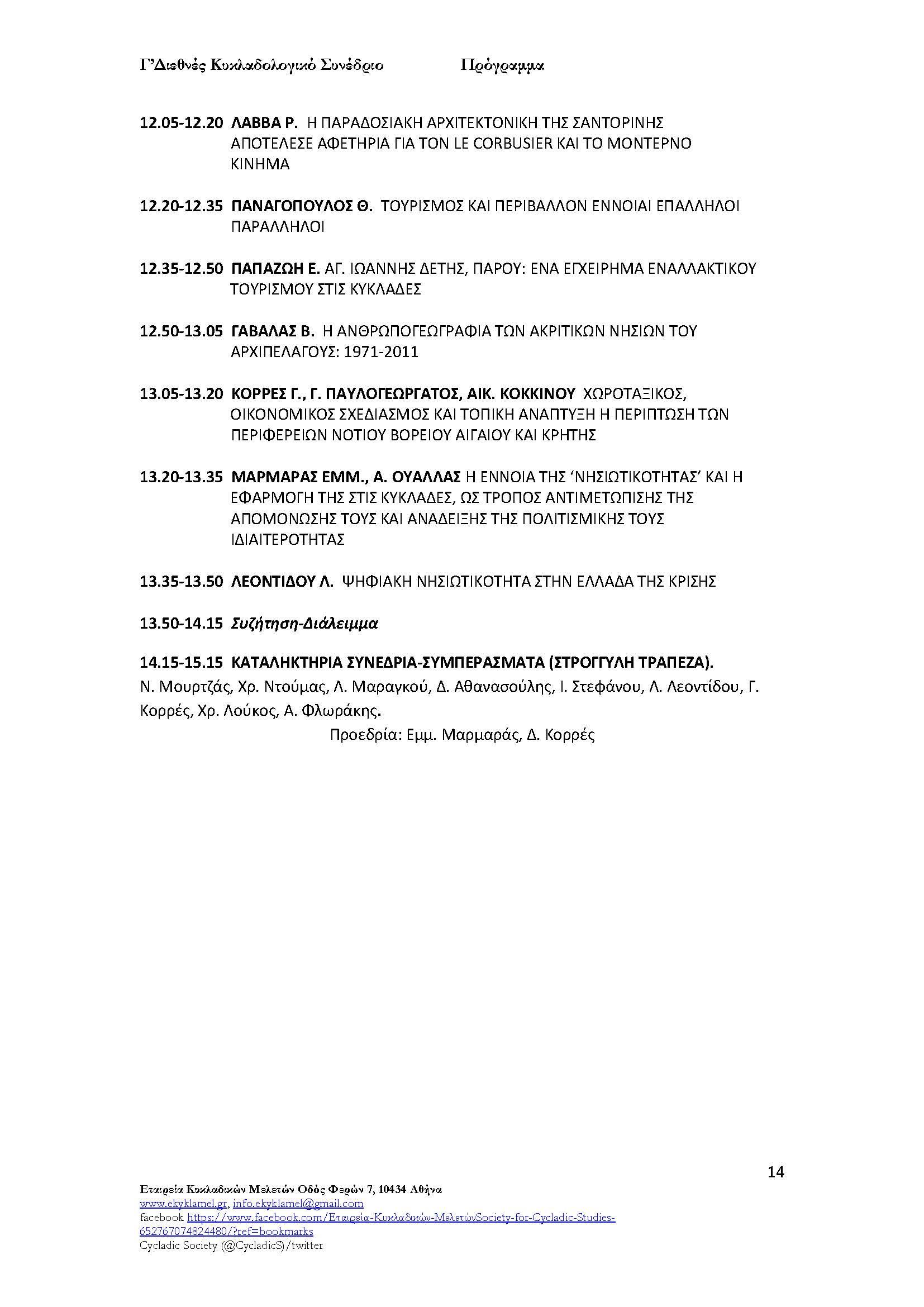 πρόγραμμα Γ' Κυκλαδολογικού Συνεδρίου (1)_Page_14