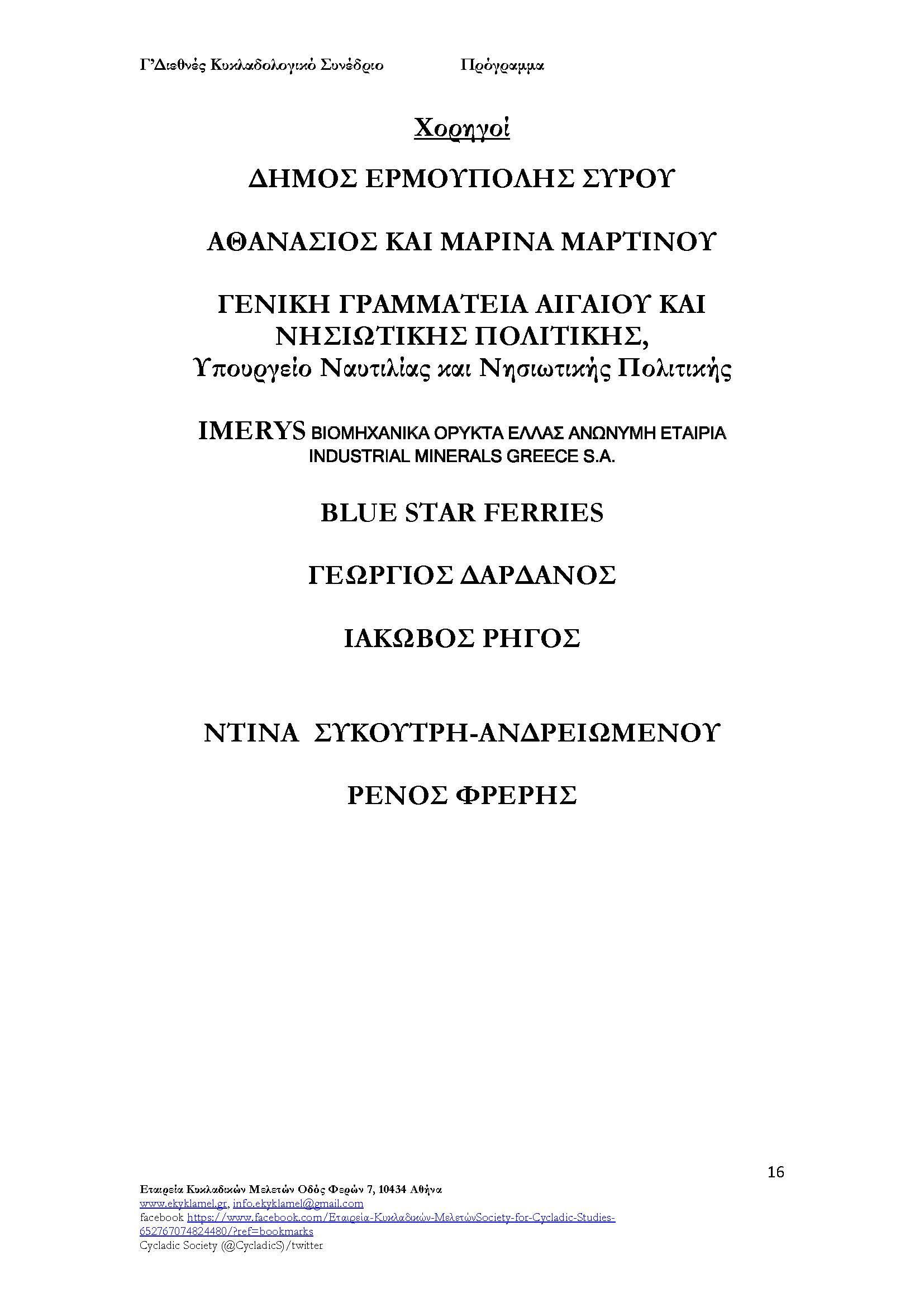 πρόγραμμα Γ' Κυκλαδολογικού Συνεδρίου (1)_Page_16