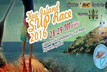 Kea Island SUP Race 2016 – 5ος αγώνας όρθιας σανιδοκωπηλασίας Κέας!