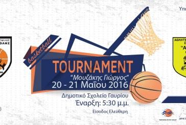 Τουρνουά Μπάσκετ στις 20-21 Μαΐου στο Δημοτικό Σχολείο Γαυρίου