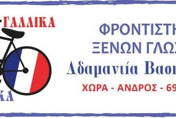 Ενημέρωση – Προσφορά από το Φροντιστήριο Ξένων Γλωσσών «Αδαμαντία Βασιλοπούλου»