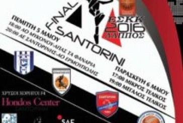 Το Final 4 του Κυκλαδικού Μπάσκετ στη Σαντορίνη