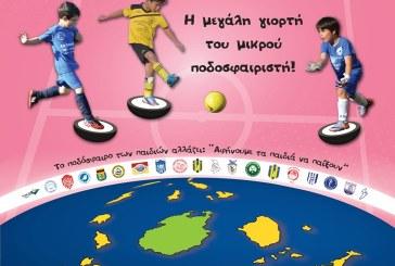 25-28 Ιουνίου: Στην Πάρο το 11ο Πανκυκλαδικό  τουρνουά ακαδημιών ποδοσφαίρου