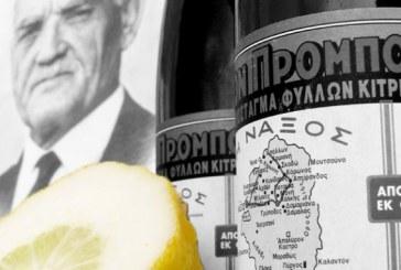 Προμπονάς: Το λικέρ κίτρου Νάξου με τα 101 χρόνια ιστορίας