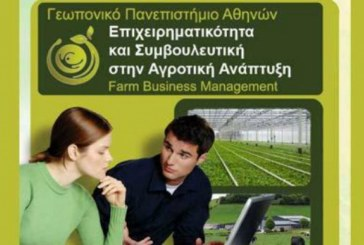 Nέο αναμορφωμένο μεταπτυχιακό «Επιχειρηματικότητα και Συμβουλευτική στην Αγροτική Ανάπτυξη