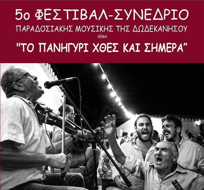 artemis-leros-festival-dodekanisa-panigiri-xthe-simera