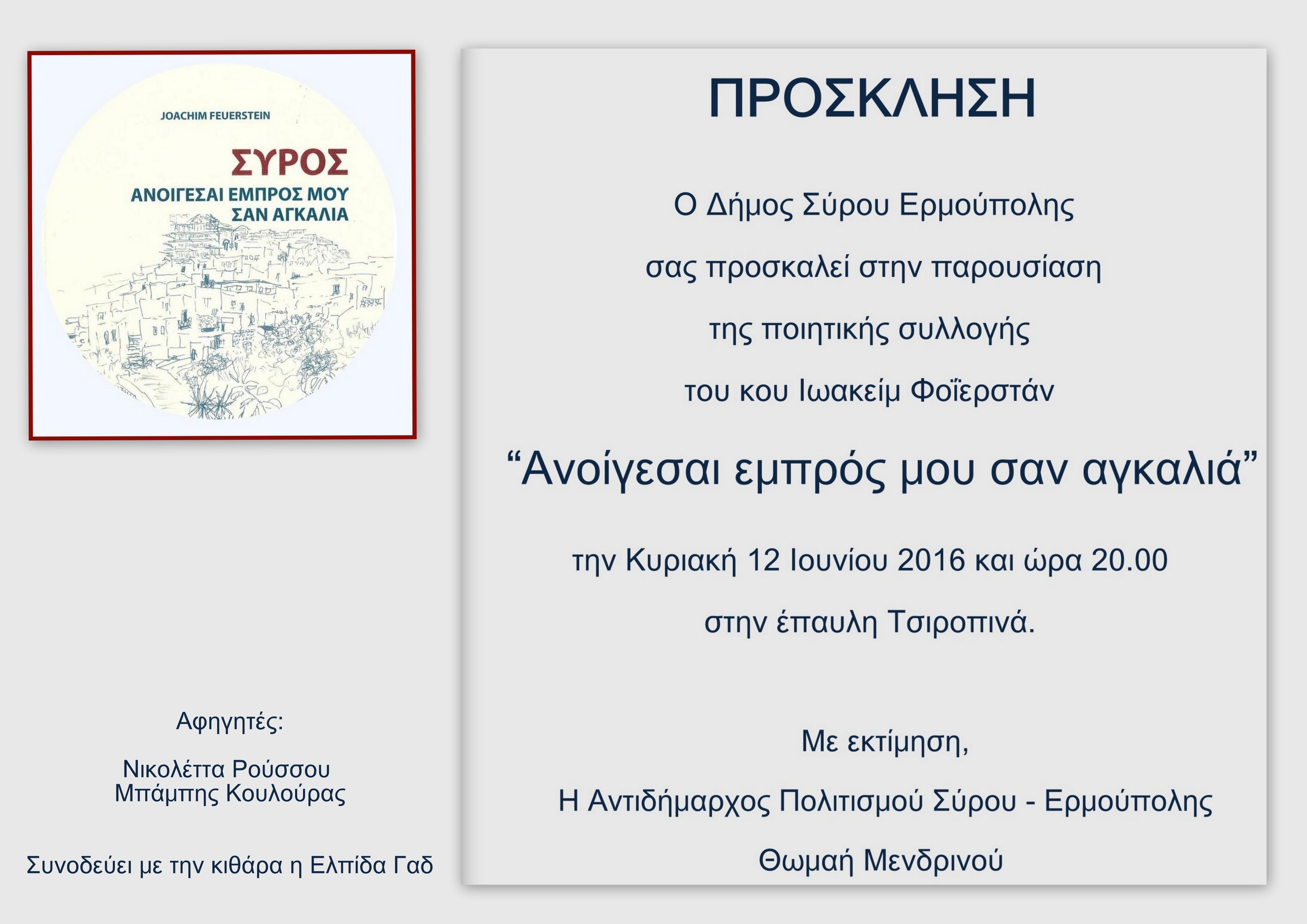 ΠΡΟΣΚΛΗΣΗ ΙΩΑΚΕΙΜ ΦΟΙΕΡΣΤΑΙΝ