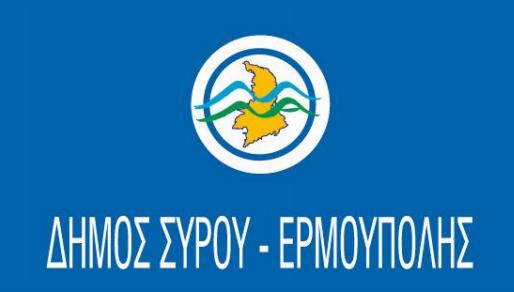 dimos_syrou_shma