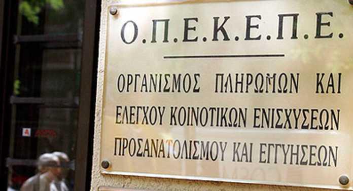opekepe_aftodioikisi-696x377 (1)