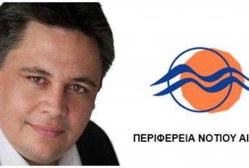 Νέες αρμοδιότητες για τον Έπαρχο Άνδρου κ. Λοτσάρη στην Περιφέρεια Ν. Αιγαίου