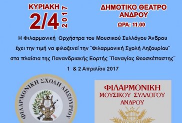 Κυριακή 2 Απριλίου στη Χώρα: Συναυλία Μουσικού Συλλόγου Άνδρου και Φιλαρμονικής Σχολής Ληξουρίου