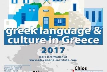 Εκπαιδευτικά προγράμματα διδασκαλίας της ελληνικής γλώσσας απο το Ινστιτούτο Αλεξάνδρεια στην Άνδρο