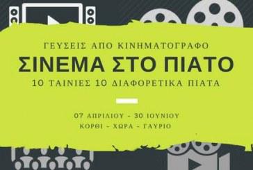 Άνδρος ΚοινΣΕπ: «Γαστροσινεφιλική» δράση με τίτλο «Σινεμά στο Πιάτο»