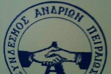 Εκδήλωση από τον Σύνδεσμο Ανδρίων Πειραιώς για την 25η Μαρτίου: «Καλόγηρος Σαμουήλ, ο Ανδριώτης πρωτομάρτυρας της ελληνικής παλιγγενεσίας»