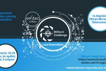 Πανευρωπαϊκός φοιτητικός διαγωνισμός EESTech Challenge 2017!