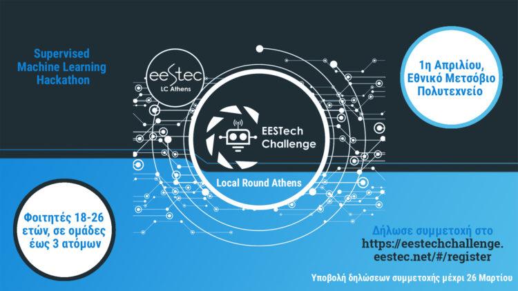 EESTEC-cover-1600x900