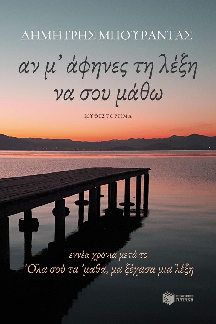an_me_afines_ti_lexi_na_sou_mauo