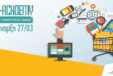Ξεκινάει στις 27 Μαρτίου το εκπαιδευτικό πρόγραμμα e-Commerce Project Manager