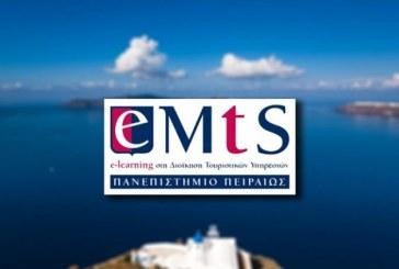 Νέος κύκλος για το «Diploma in Tourism» του Πανεπιστημίου Πειραιώς