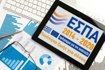 ΕΣΠΑ: 68 εκατ. ευρώ για την αξιοποίηση του δημόσιου τουριστικού κεφαλαίου