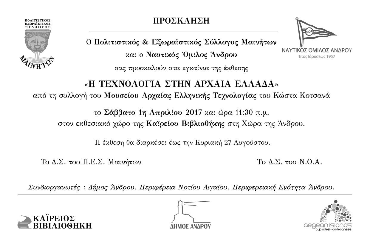 invitation-02 (1)