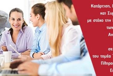 Επιδοτούμενο Πρόγραμμα Κατάρτισης, Πιστοποίησης & Συμβουλευτικής για 3.000 Άνεργους Νέους 18 – 24 ετών στον κλάδο ΤΠΕ από τον ΣΕΠΕ