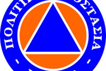 Κάλεσμα από το Δήμο Νάξου: Δημιουργία Εθελοντικής Ομάδας Πολιτικής Προστασίας