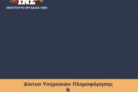 Ενημέρωση από το ΙΝΕ ΓΣΕΕ Νοτίου Αιγαίου – Κυκλάδων: Συντάξεις λόγω θανάτου