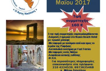 Ο Εξωρ. Σύλλογος Άνδρου «Ο Άγ. Νικόλαος» διοργανώνει 3ημερη εκδρομή στη Νάξο!