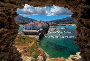 Μετράμε αντίστροφα για την μεγάλη μέρα… Γνωρίζοντας τις διαδρομές του 1ου Ημιμαραθωνίου Άνδρου