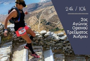 Andros Trail Race 2017 Volume 2…