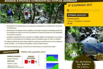 Andros Routes: Αυτή την Κυριακή περπατάμε από τα Αποίκια στο δάσος και το ποτάμι των Ευρουσιών και το μυλοχώρι των Στραπουργιών…!