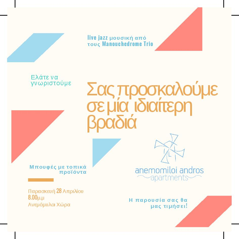 anemomiloi invitation androsportal gr -page-001
