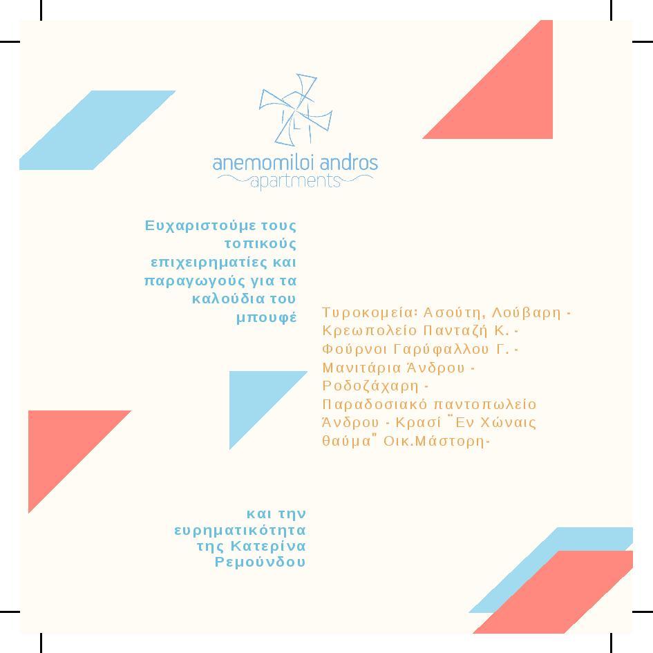 anemomiloi invitation androsportal gr -page-002