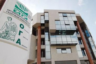 Από σήμερα σε λειτουργία το νέο τηλεφωνικό κέντρο του ΟΓΑ