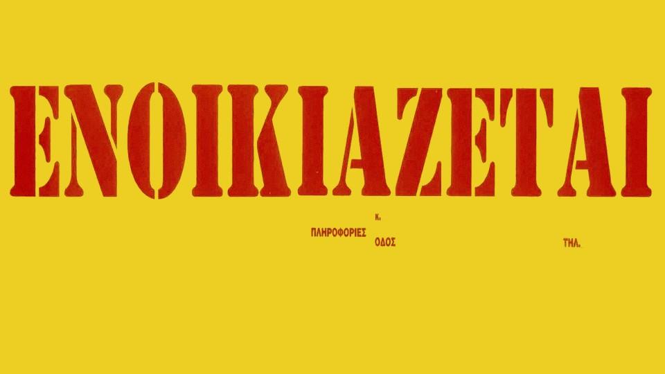 pop_enoikiazetai-960x540