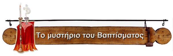 titlos_baptisma