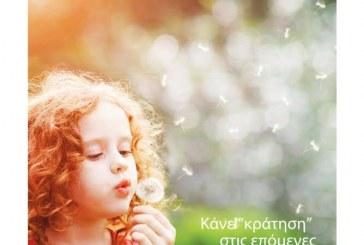 """Με περισσότερα από 20 νησιά, η Περιφέρεια Νοτίου Αιγαίου συμμετέχει στην 1η Έκθεση """"Greek Travel Show"""", με στόχο την ενίσχυση του εσωτερικού τουρισμού"""