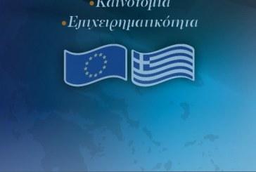 Ολοκληρώθηκε το συνέδριο «Νησιωτικότητα και Γαλάζια Οικονομία» με συμμετοχή του Επιμελητηρίου Κυκλάδων