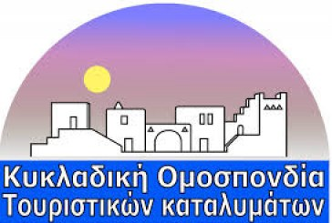 Ομοσπονδία Τουριστικών Καταλυμάτων «ΚΥΚΛΑΔΕΣ»: Από 8 Μαΐου η προμήθεια σήματος 2017
