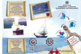 Δραστηριοποίηση Λ/Χ Άνδρου σε θέματα προστασίας θαλασσίου περιβάλλοντος
