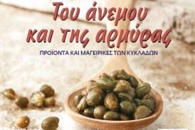 Διεθνής βράβευση για το βιβλίο του δικτύου Aegean Cuisine στις Κυκλάδες «Του άνεμου και της αρμύρας»