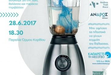 ΑΝΔΡΟΣ ΚΟΙΝΣΕΠ: Εθελοντικός Καθαρισμός Παραλίας Όρμου Κορθίου – Καθαρίστε τη Μεσόγειο