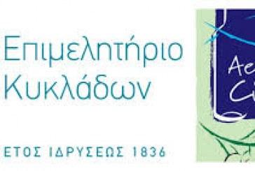 Από σήμερα και μέχρι τις 16 Ιουνίου η υποβολή αιτήσεων εστιατορίων για ένταξη/παραμονή στο δίκτυο Aegean Cuisine
