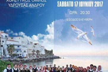 Μες του Αιγαίου πρόβαλε να δεις… Στις 17 Ιουνίου η ετήσια εκδήλωση του Χορευτικού Ομίλου Υδρούσας