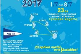 Έτοιμοι να βιράρουμε άγκυρες  για τον  23ο Διεθνή  Ιστιοπλοϊκό Αγώνα  ΚΥΚΛΑΔΕΣ 2017 «Cyclades Regatta»