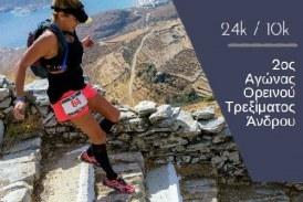 Η μαγεία του Αndros Trail Race…
