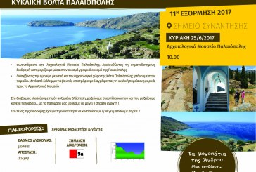 Andros Routes: Ελάτε για μια μικρή δροσερή πεζοπορία στην Παλαιόπολη…