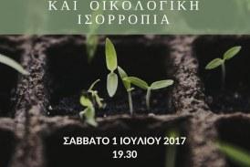 Εκδήλωση ενημέρωσης στο ΚΠΕ Κορθίου: Χορτοφαγία – Υγεία και Οικολογική Ισορροπία